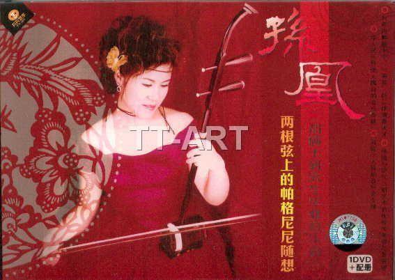 两根弦上的帕格尼尼随想:孙凰二胡硕士研究生音乐会(1D 彩色配册)