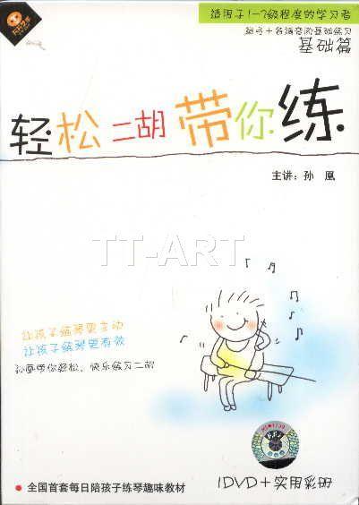 轻松二胡带你练(基础篇)(DVD+实用彩册)