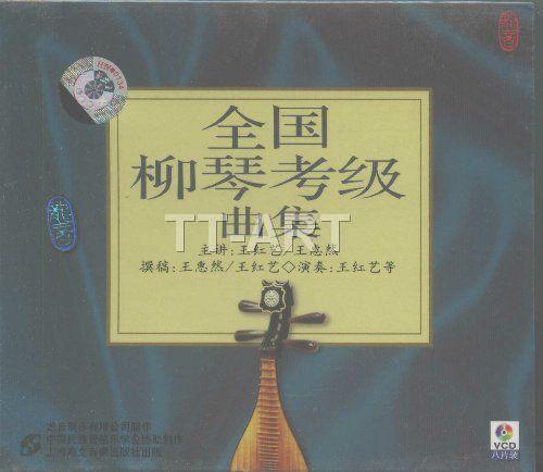 VCD全国柳琴考级曲集(8碟装)