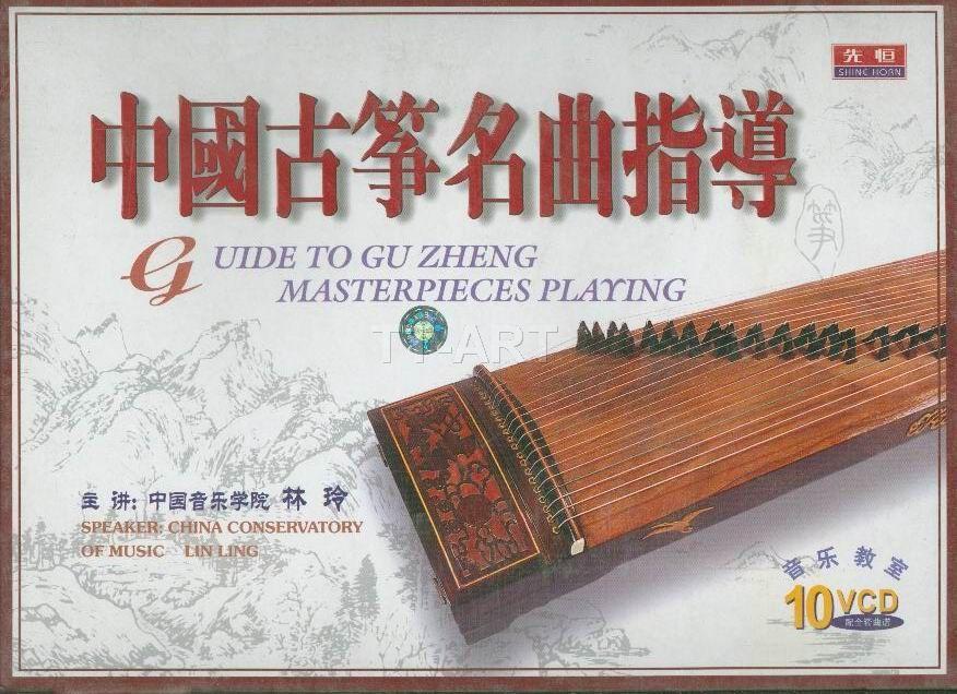 中国古筝名曲指导