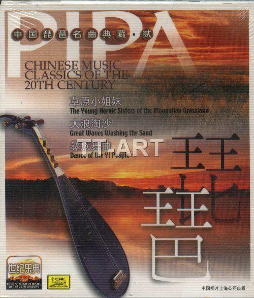 世纪乐典―琵琶名典(二)