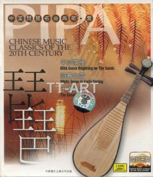 世纪乐典―琵琶名典(一)