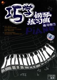 巧学钢琴练习曲:练习窍门(2DVD 配册)