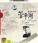 管平湖――古琴演奏家(CD)