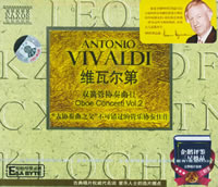 维瓦尔第:维瓦尔第双簧管协奏曲Ⅱ(CD)
