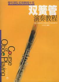 管乐团队实用教程大系: 双簧管演奏教程