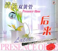 后来:清扬双簧管(CD)