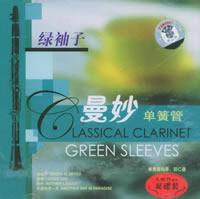 曼妙单簧管:绿袖子