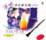 酒吧音乐新天地:单簧管(2CD)