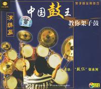 中国鼓王教你架子鼓[演练篇](2VCD)