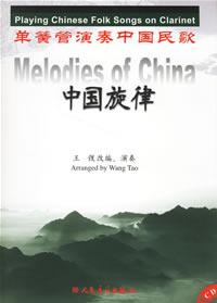 中国旋律:单簧管演奏中国民歌(附光盘)