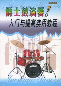 爵士鼓演奏入门与提高实用教程