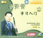 单簧管学习入门(2VCD
