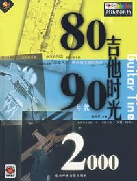 标准级吉他弹唱-80 90 2000吉他时光(CD 书)