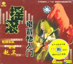 摇滚电吉他入门(VCD)
