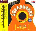全国古典吉他考级曲目辅导示范 一、二级/SV-1336(3VCD)