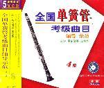 全国单簧管考级曲目辅导示范 四级/SV-1285(5VCD)