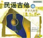 民谣吉他世界名曲集(2VCD)