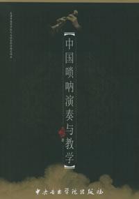 中国唢呐演奏与教学