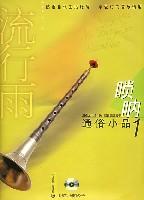 唢呐通俗小品(附光盘1)/流行雨