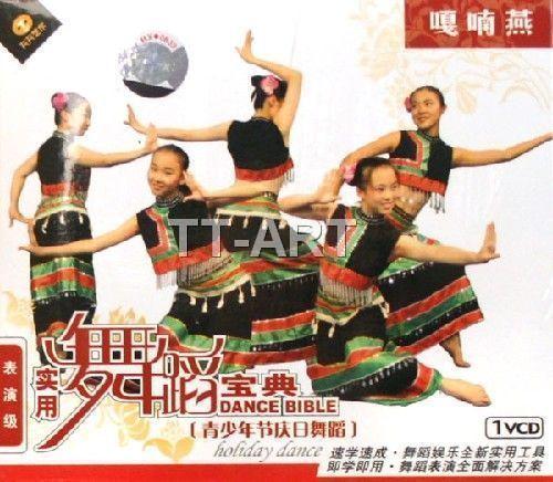 青少年节庆日舞蹈(表演级):嘎喃燕(1V)