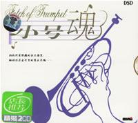 小号魂(DSD)(2CD)
