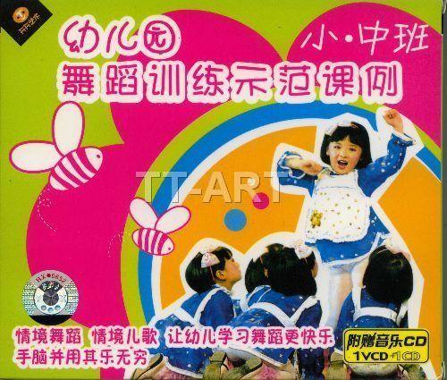 幼儿园舞蹈训练示范课例:小、中班课程(1V 1C)