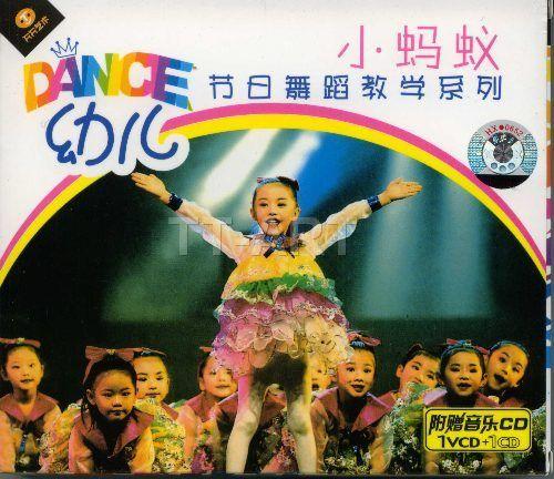 幼儿节庆日舞蹈教学系列:小蚂蚁(1V 1C)