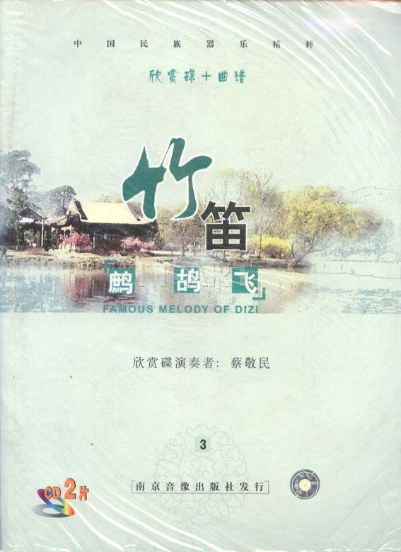 竹笛鹧鸪飞3(欣赏+曲谱)