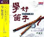 音乐教室:笛子名指导-学好笛子(4VCD)