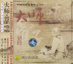 大师·管子 唢呐(CD)