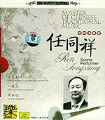 任同祥――唢呐演奏家(CD)