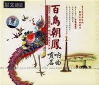 百鸟朝凤-唢呐名曲(CD)
