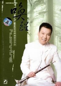 唤醒:石海彬唢呐独奏音乐会(DVD)