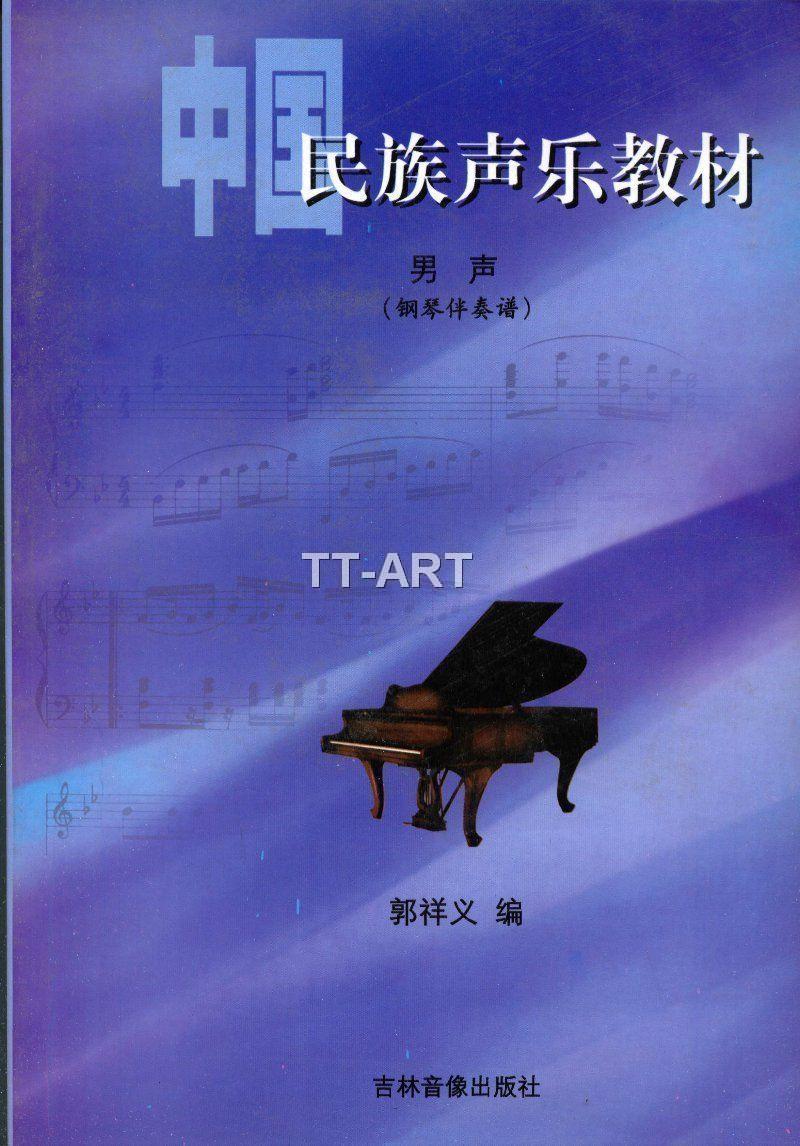 中国民族声乐教材男声(钢琴伴奏谱)