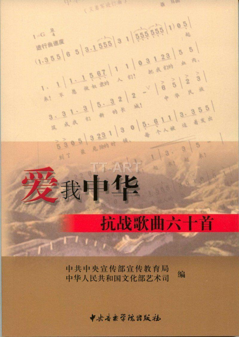 爱我中华―抗战歌曲六十首