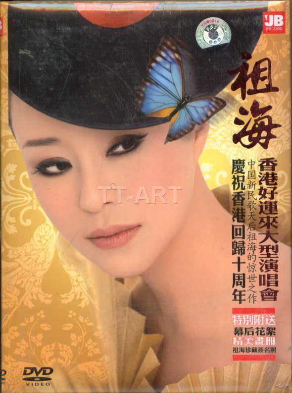 祖海:香港好运来大型演唱会DVD-9