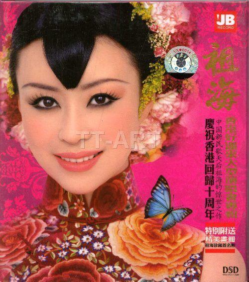 祖海:香港好运来大型演唱会专辑CD