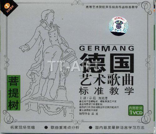 德国艺术歌曲标准教学:菩提树(1V 黑白配册)