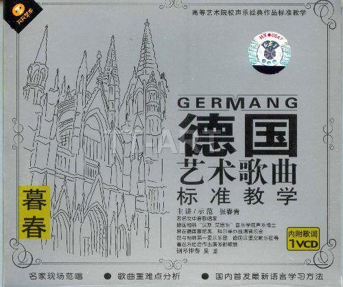 德国艺术歌曲标准教学:暮春(1V 黑白配册)