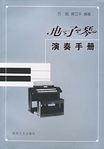 电子琴演奏手册