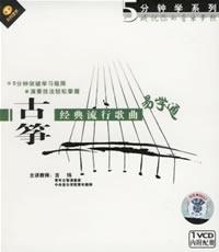 5分钟学系列古筝:快速入门(内附配册)(VCD)