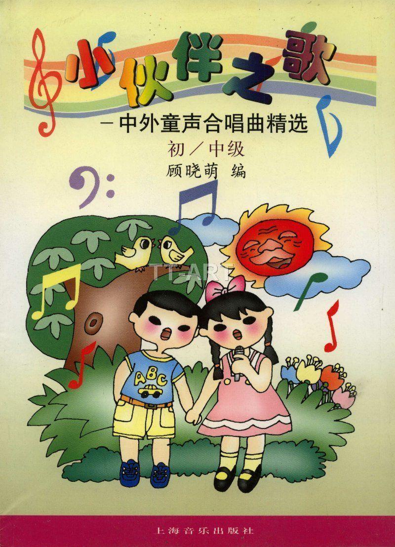 小伙伴之歌-中外童声合唱曲精选(初/中级)