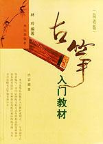 古筝入门教材(简谱版)