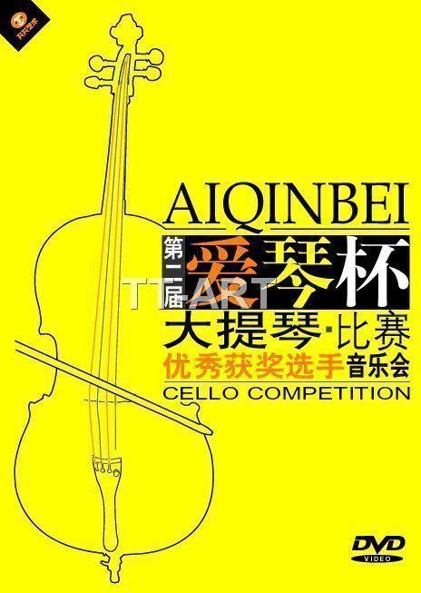"""第二届大提琴""""爱琴杯""""比赛:优秀获奖选手音乐会(1D)"""