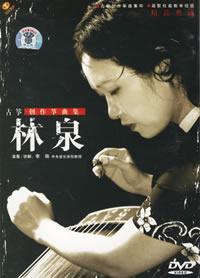 林泉-古筝创作筝曲集(DVD)