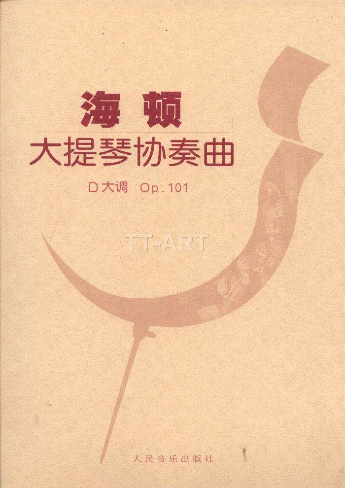 海顿大提琴协奏曲D大调(含分谱)