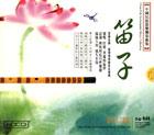 笛子--器乐/HDCD