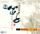 民乐笛子(HDCD)