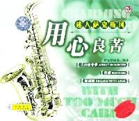 迷人萨克斯风:用心良苦(CD)